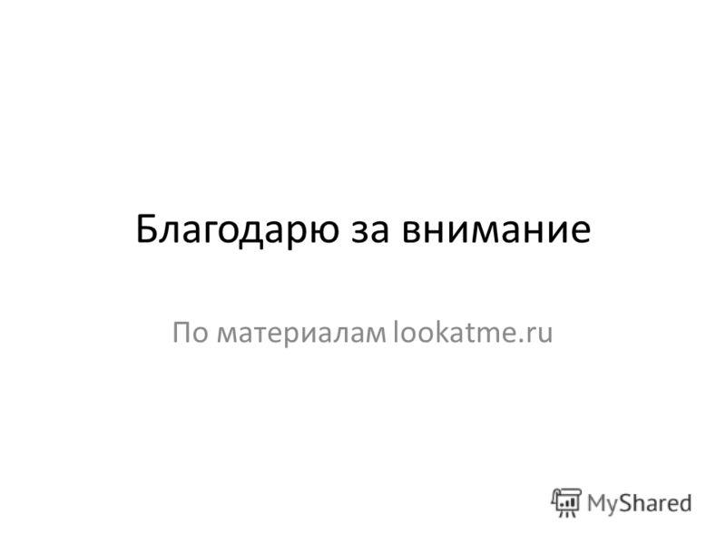 Благодарю за внимание По материалам lookatme.ru