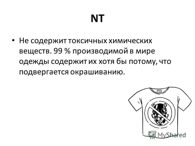 NT Не содержит токсичных химических веществ. 99 % производимой в мире одежды содержит их хотя бы потому, что подвергается окрашиванию.