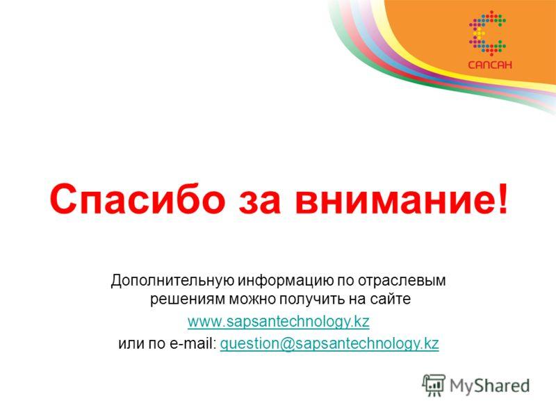 Спасибо за внимание! Дополнительную информацию по отраслевым решениям можно получить на сайте www.sapsantechnology.kz или по e-mail: question@sapsantechnology.kzquestion@sapsantechnology.kz
