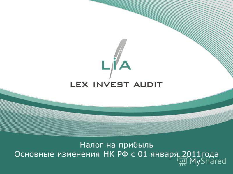 Налог на прибыль Основные изменения НК РФ с 01 января 2011года