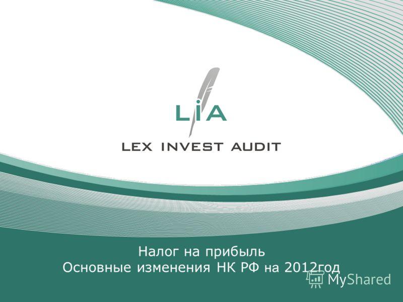 Налог на прибыль Основные изменения НК РФ на 2012год