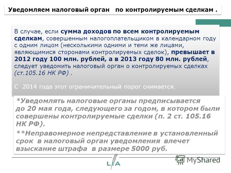 В случае, если сумма доходов по всем контролируемым сделкам, совершенным налогоплательщиком в календарном году с одним лицом (несколькими одними и теми же лицами, являющимися сторонами контролируемых сделок), превышает в 2012 году 100 млн. рублей, а