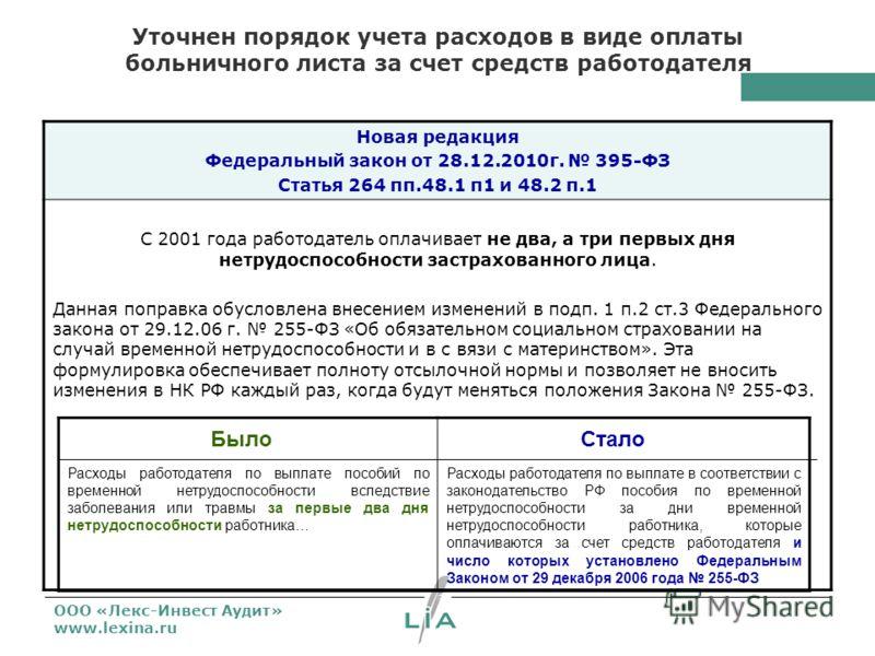 Ст 14п1 фз 255