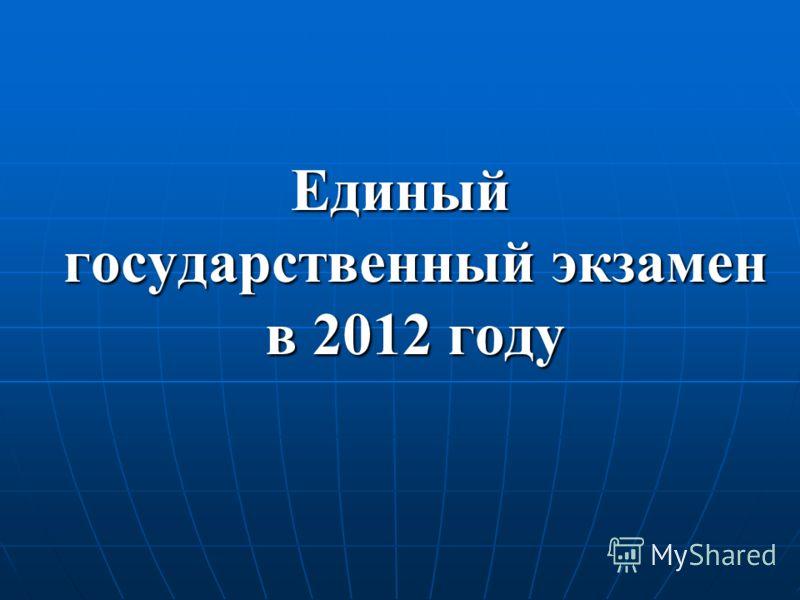 Единый государственный экзамен в 2012 году