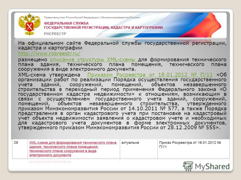 На официальном сайте Федеральной службы государственной регистрации, кадастра и картографии http://www.rosreestr.ru/ размещено описание структуры XML-схемы для формирования технического плана здания, технического плана помещения, технического плана с