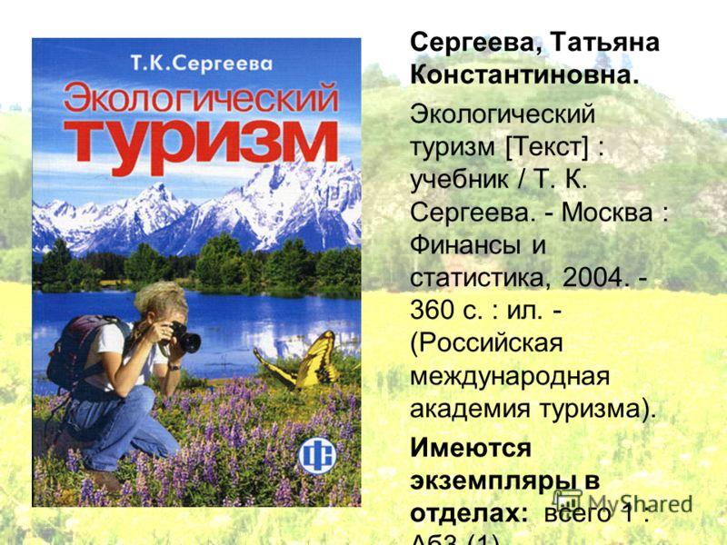 Константиновна экологический туризм