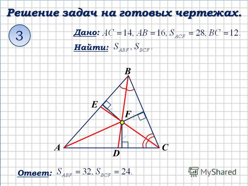 Решение задач на готовых чертежах. Дано: Найти: 3 Ответ: E СА В F D