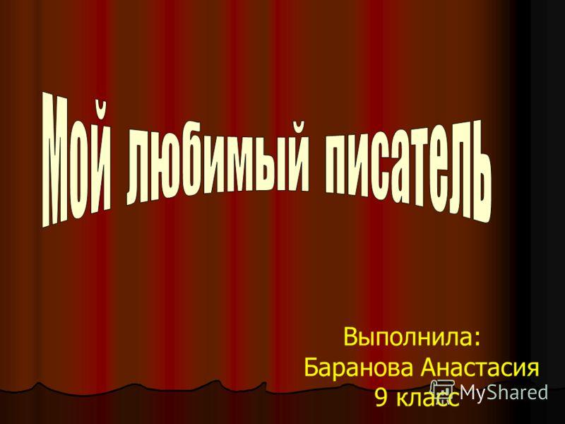 Выполнила: Баранова Анастасия 9 класс