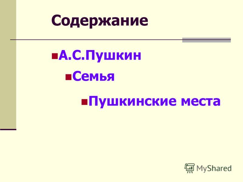 Содержание А.С.Пушкин Семья Пушкинские места