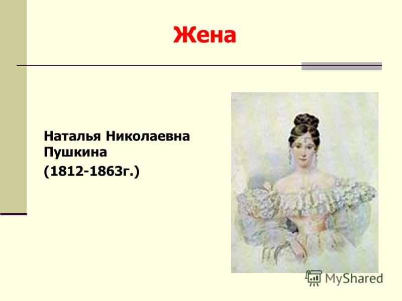 Жена Наталья Николаевна Пушкина (1812-1863г.)