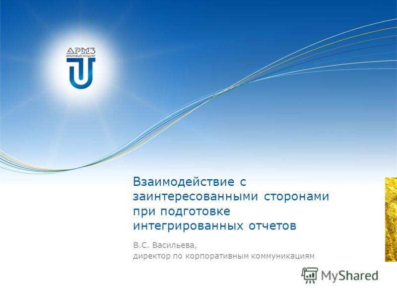 Взаимодействие с заинтересованными сторонами при подготовке интегрированных отчетов В.С. Васильева, директор по корпоративным коммуникациям