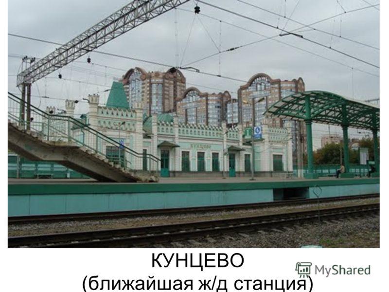 КУНЦЕВО (ближайшая ж/д станция)