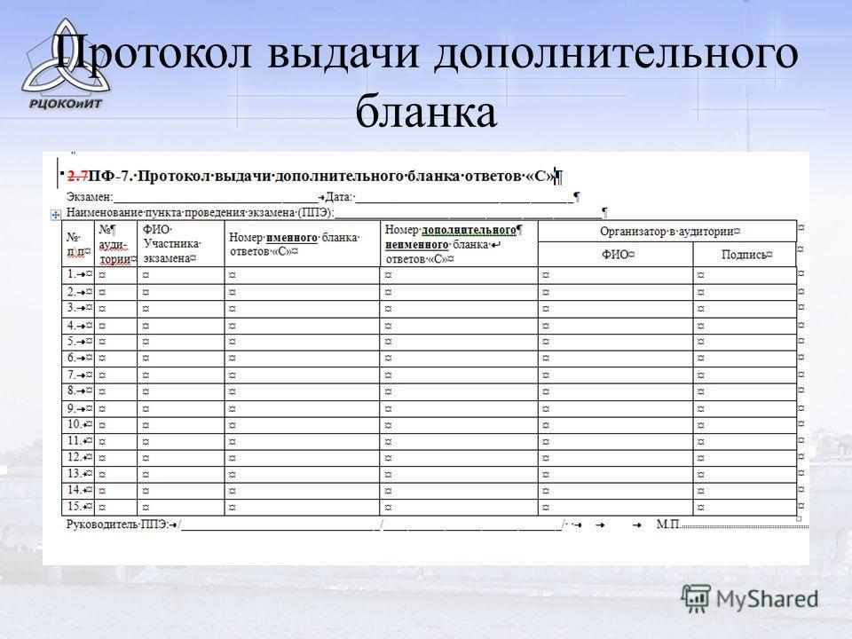 Протокол выдачи дополнительного бланка