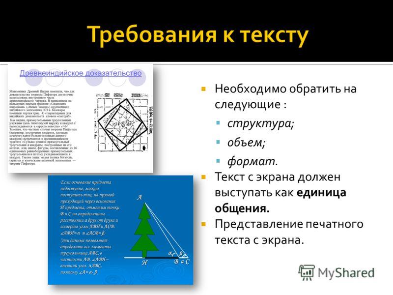 Необходимо обратить на следующие : структура; объем; формат. Текст с экрана должен выступать как единица общения. Представление печатного текста с экрана.