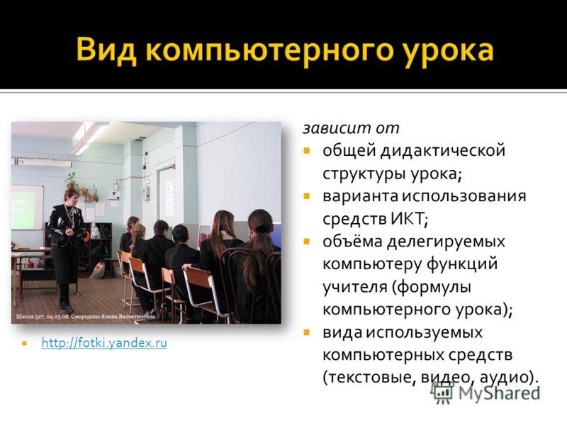 зависит от общей дидактической структуры урока; варианта использования средств ИКТ; объёма делегируемых компьютеру функций учителя (формулы компьютерного урока); вида используемых компьютерных средств (текстовые, видео, аудио). http://fotki.yandex.ru