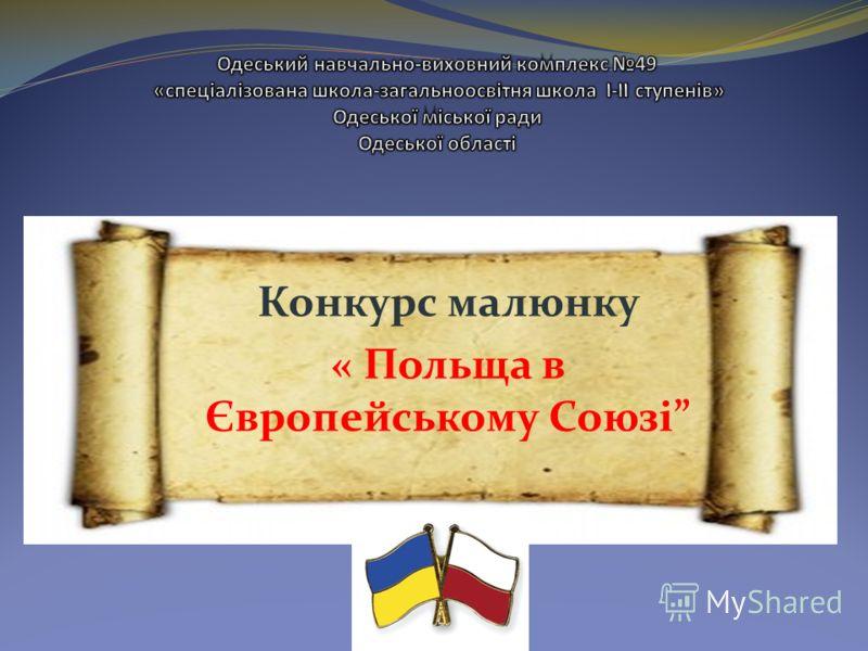 Конкурс малюнку « Польща в Європейському Союзі