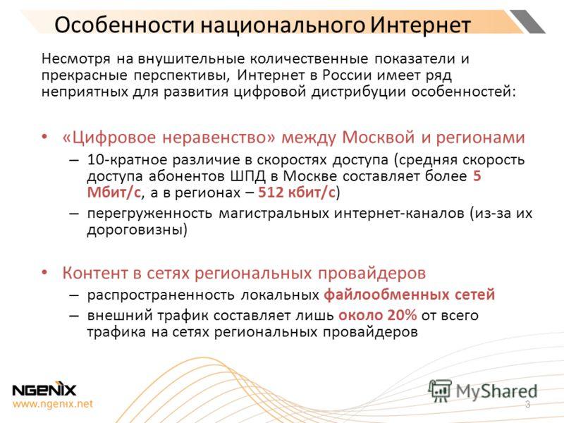 Особенности национального Интернет Несмотря на внушительные количественные показатели и прекрасные перспективы, Интернет в России имеет ряд неприятных для развития цифровой дистрибуции особенностей: «Цифровое неравенство» между Москвой и регионами –