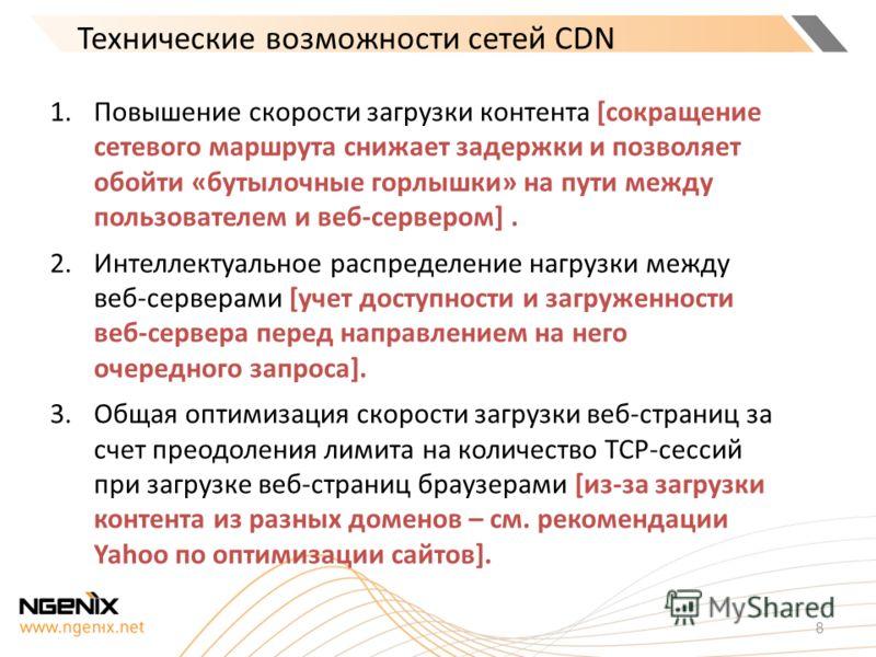 Технические возможности сетей CDN 8 1.Повышение скорости загрузки контента [сокращение сетевого маршрута снижает задержки и позволяет обойти «бутылочные горлышки» на пути между пользователем и веб-сервером]. 2.Интеллектуальное распределение нагрузки