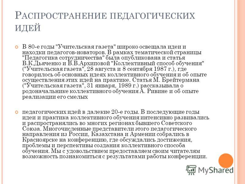 Р АСПРОСТРАНЕНИЕ ПЕДАГОГИЧЕСКИХ ИДЕЙ В 80-е годы