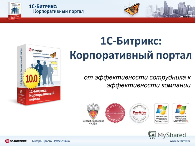 1С-Битрикс: Корпоративный портал от эффективности сотрудника к эффективности компании
