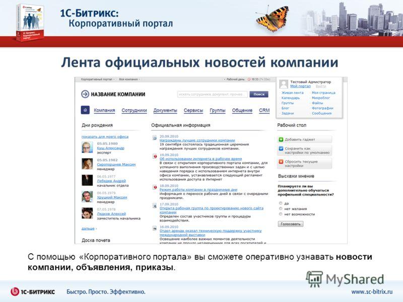 Лента официальных новостей компании С помощью «Корпоративного портала» вы сможете оперативно узнавать новости компании, объявления, приказы.