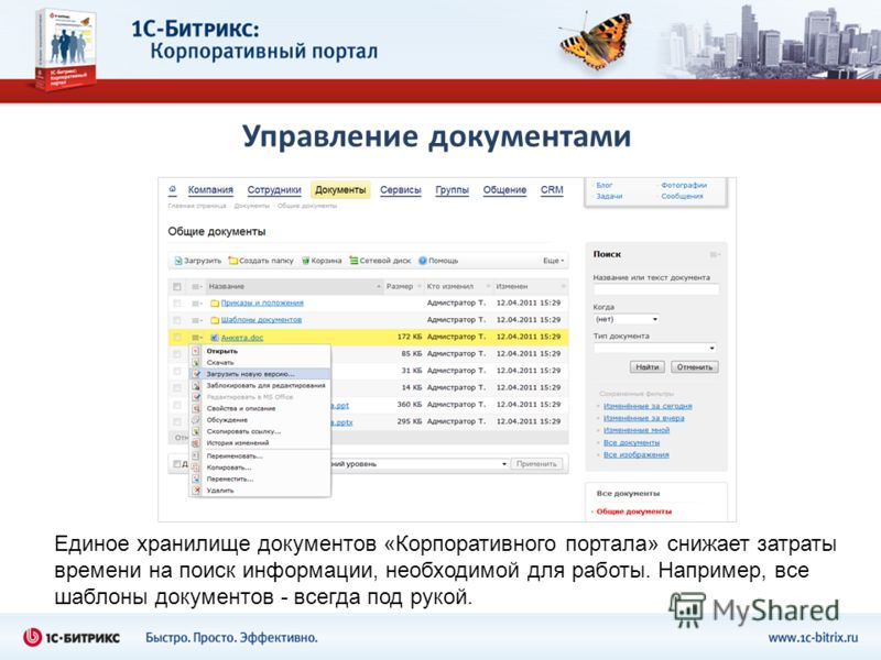 Управление документами Единое хранилище документов «Корпоративного портала» снижает затраты времени на поиск информации, необходимой для работы. Например, все шаблоны документов - всегда под рукой.