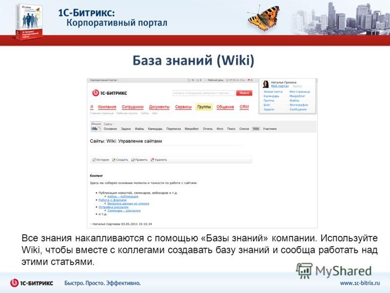База знаний (Wiki) Все знания накапливаются с помощью «Базы знаний» компании. Используйте Wiki, чтобы вместе с коллегами создавать базу знаний и сообща работать над этими статьями.