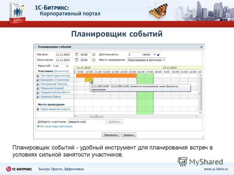 Планировщик событий Планировщик событий - удобный инструмент для планирования встреч в условиях сильной занятости участников.