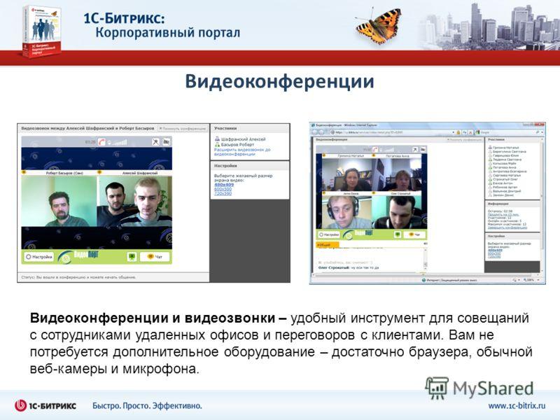Видеоконференции Видеоконференции и видеозвонки – удобный инструмент для совещаний с сотрудниками удаленных офисов и переговоров с клиентами. Вам не потребуется дополнительное оборудование – достаточно браузера, обычной веб-камеры и микрофона.