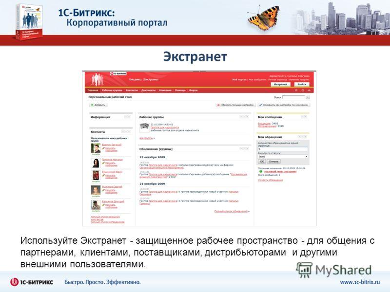 Экстранет Используйте Экстранет - защищенное рабочее пространство - для общения с партнерами, клиентами, поставщиками, дистрибьюторами и другими внешними пользователями.