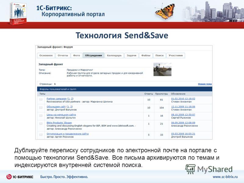 Технология Send&Save Дублируйте переписку сотрудников по электронной почте на портале с помощью технологии Send&Save. Все письма архивируются по темам и индексируются внутренней системой поиска.