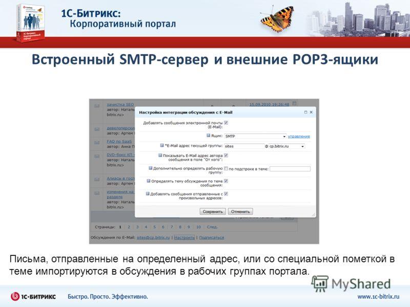 Встроенный SMTP-сервер и внешние POP3-ящики Письма, отправленные на определенный адрес, или со специальной пометкой в теме импортируются в обсуждения в рабочих группах портала.