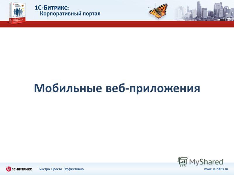 Мобильные веб-приложения
