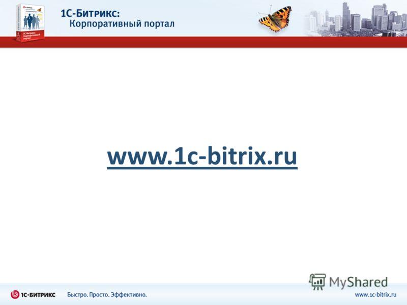 www.1c-bitrix.ru