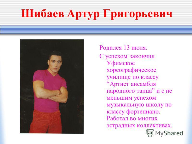 Белов Александр Александрович Родился 5 июля 1977 года. Закончил музыкальную школу, серьёзных увлечений с детства было два - музыка и спорт. В свободное время посещает театр и старается не пропускать ни одной премьеры, не может ни дня прожить без зан