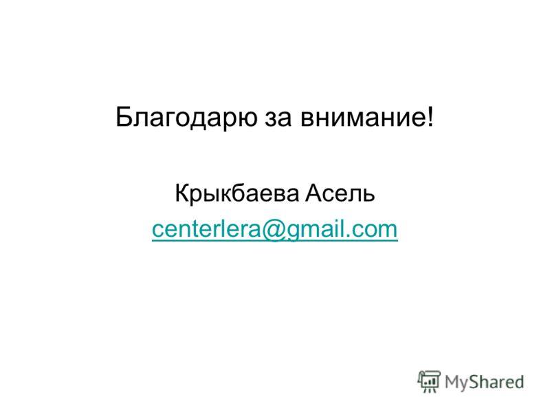 Благодарю за внимание! Крыкбаева Асель centerlera@gmail.com
