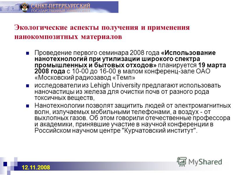 Экологические аспекты получения и применения нанокомпозитных материалов Проведение первого семинара 2008 года «Использование нанотехнологий при утилизации широкого спектра промышленных и бытовых отходов» планируется 19 марта 2008 года с 10-00 до 16-0