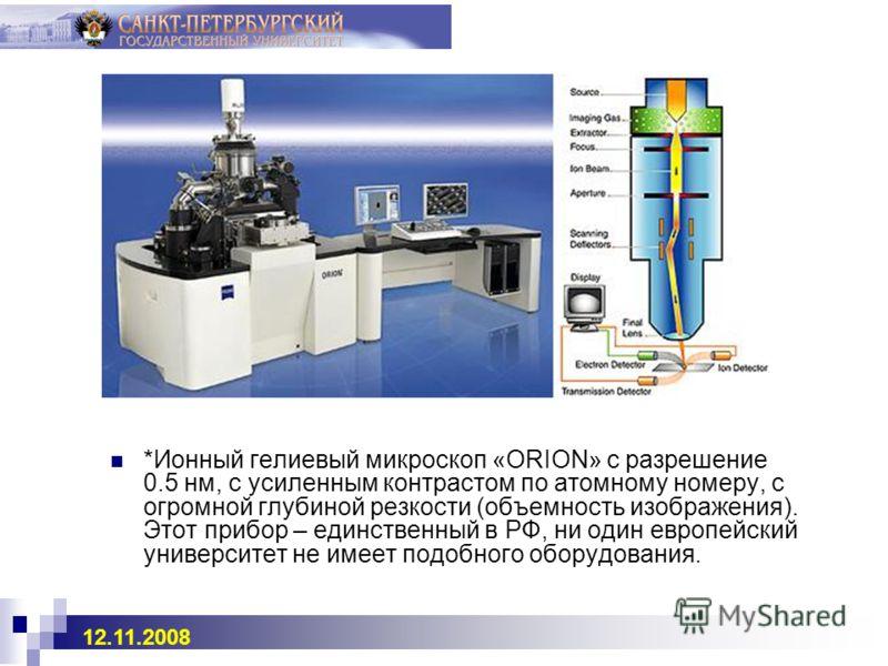 *Ионный гелиевый микроскоп «ORION» с разрешение 0.5 нм, с усиленным контрастом по атомному номеру, с огромной глубиной резкости (объемность изображения). Этот прибор – единственный в РФ, ни один европейский университет не имеет подобного оборудования