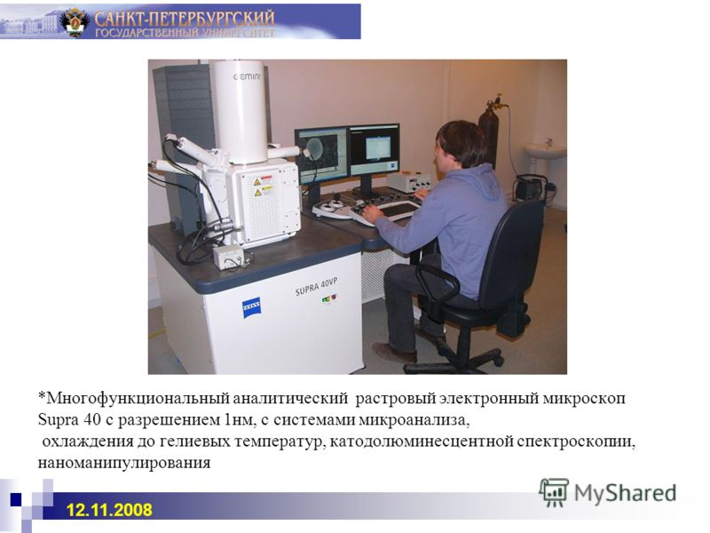 *Многофункциональный аналитический растровый электронный микроскоп Supra 40 с разрешением 1нм, с системами микроанализа, охлаждения до гелиевых температур, катодолюминесцентной спектроскопии, наноманипулирования 12.11.2008
