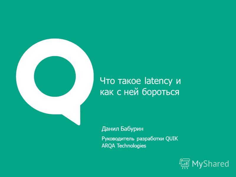 Данил Бабурин Руководитель разработки QUIK ARQA Technologies Что такое latency и как с ней бороться