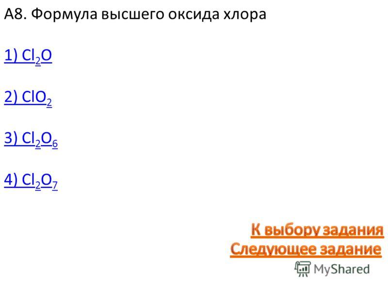 А8. Формула высшего оксида хлора 1) Cl 2 O 2) ClO 2 3) Cl 2 O 6 4) Cl 2 O 7