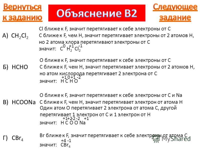 CH 2 Cl 2 А) Cl ближе к F, значит перетягивает к себе электроны от C C ближе к F, чем H, значит перетягивает электроны от 2 атомов H, но 2 атома хлора перетягивают электроны от C значит: C H 2 Cl 2 +1 0 HCHOБ) O ближе к F, значит перетягивает к себе