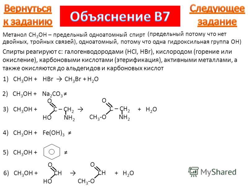 (предельный потому что нет двойных, тройных связей), одноатомный, потому что одна гидроксильная группа OH) Метанол CH 3 OH – предельный одноатомный спирт Спирты реагируют с: галогенводородами (HCl, HBr), кислородом (горение или окисление), карбоновым
