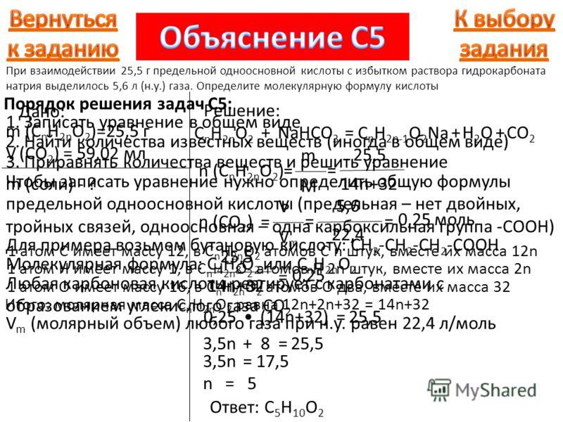 1 атом O имеет массу 16, в C n H 2n O 2 атомов O два, вместе их масса 32 Итого: молярная масса C n H 2n O 2 равна 12n+2n+32 = 14n+32 14n+32 При взаимодействии 25,5 г предельной одноосновной кислоты с избытком раствора гидрокарбоната натрия выделилось