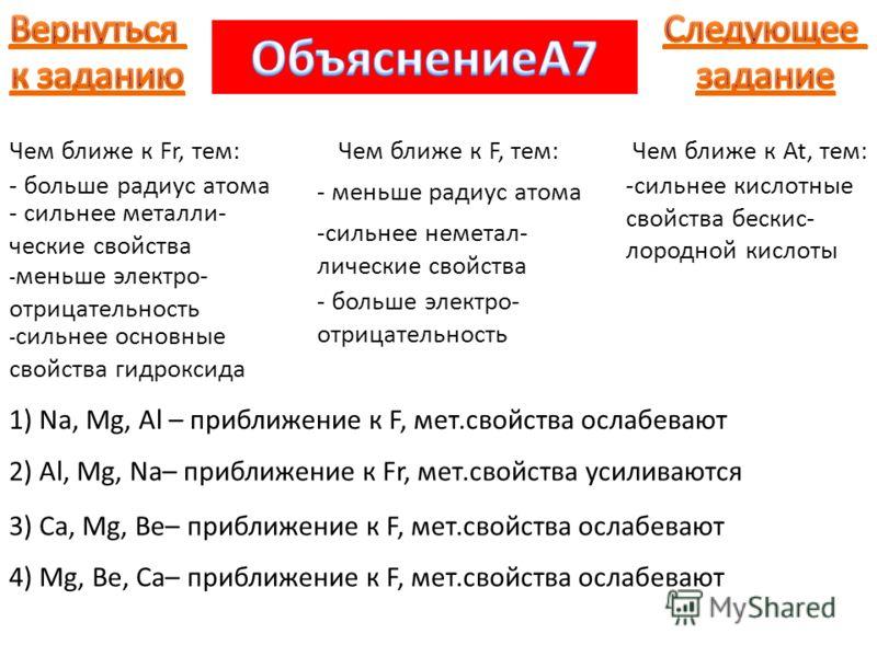 Чем ближе к Fr, тем: - больше радиус атома - сильнее металли- ческие свойства - меньше электро- отрицательность Чем ближе к F, тем: - меньше радиус атома -сильнее неметал- лические свойства - больше электро- отрицательность 1) Na, Mg, Al – приближени