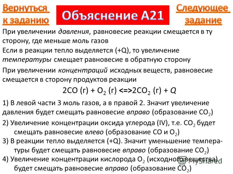 При увеличении давления, равновесие реакции смещается в ту сторону, где меньше моль газов Если в реакции тепло выделяется (+Q), то увеличение температуры смещает равновесие в обратную сторону При увеличении концентраций исходных веществ, равновесие с