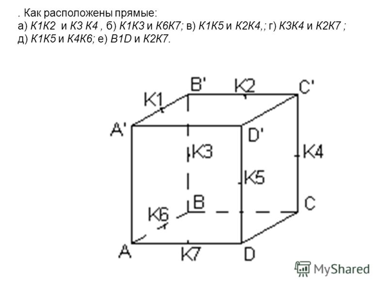 . Как расположены прямые: а) К1К2 и К3 К4, б) К1К3 и К6К7; в) К1К5 и К2К4,; г) К3К4 и К2К7 ; д) К1К5 и К4К6; е) В1D и К2К7.