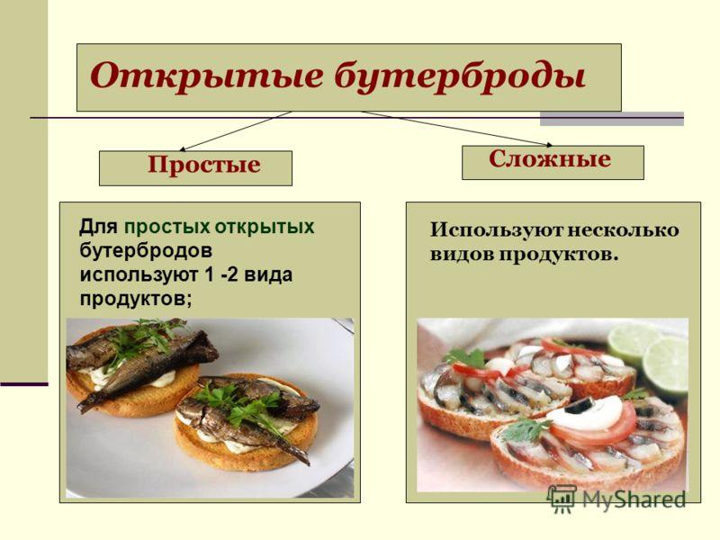 Открытые бутерброды Используют несколько видов продуктов. Сложные Простые Для простых открытых бутербродов используют 1 -2 вида продуктов;