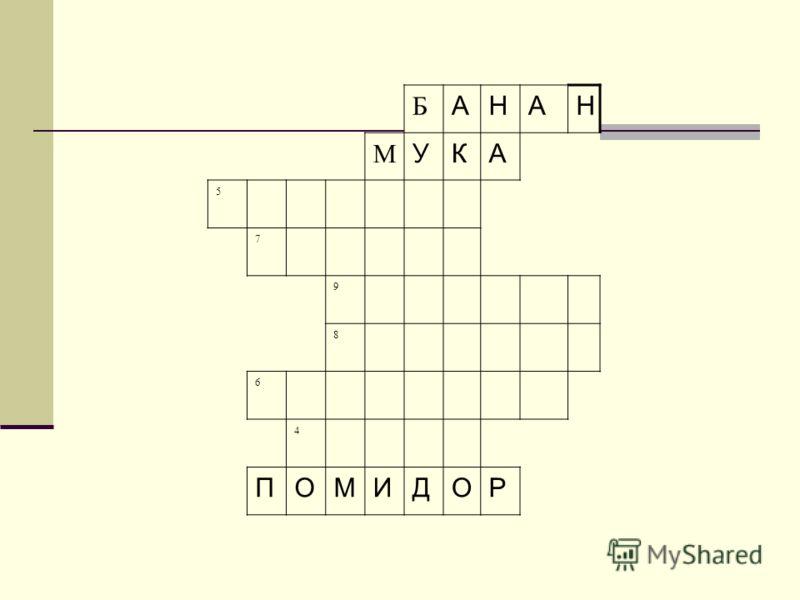 Б АНАН М УКА 5 7 9 8 6 4 ПОМИДОР