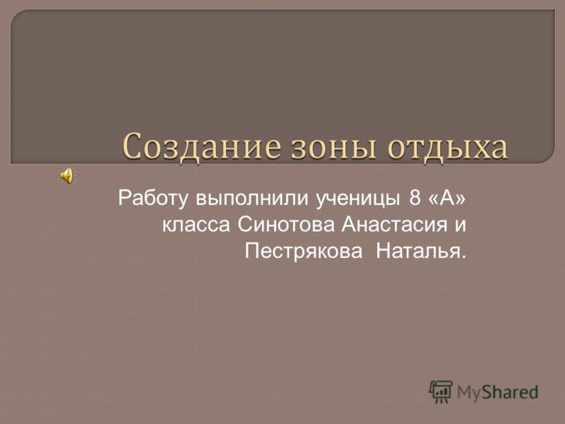 Создание зоны отдыха Работу выполнили ученицы 8 «А» класса Синотова Анастасия и Пестрякова Наталья.